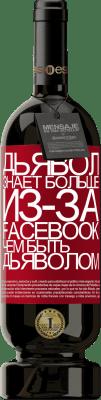 24,95 € Бесплатная доставка | Красное вино Premium Edition MBS. Дьявол знает больше из-за Facebook, чем быть дьяволом Красная метка. Пользовательский ярлык I.G.P. Vino de la Tierra de Castilla y León Выдержка в дубовых бочках 12 Месяцы Урожай 2016 Испания Tempranillo