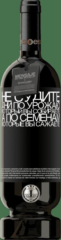 29,95 € Бесплатная доставка | Красное вино Premium Edition MBS® Reserva Не судите дни по урожаю, который вы собираете, а по семенам, которые вы сажаете Черная метка. Настраиваемая этикетка Reserva 12 Месяцы Урожай 2013 Tempranillo