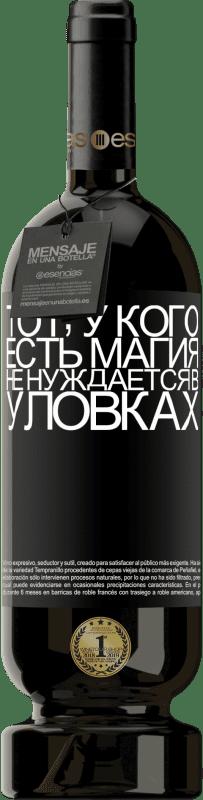 29,95 € Бесплатная доставка | Красное вино Premium Edition MBS® Reserva Тот, у кого есть магия, не нуждается в уловках Черная метка. Настраиваемая этикетка Reserva 12 Месяцы Урожай 2013 Tempranillo