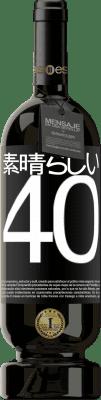 29,95 € 送料無料 | 赤ワイン プレミアム版 MBS® Reserva 素晴らしい40 ブラックラベル. カスタマイズ可能なラベル Reserva 12 月 収穫 2013 Tempranillo