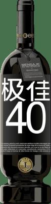 29,95 € 免费送货 | 红酒 高级版 MBS® Reserva 极佳40 黑标. 可自定义的标签 Reserva 12 个月 收成 2013 Tempranillo
