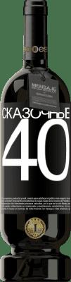 29,95 € Бесплатная доставка | Красное вино Premium Edition MBS® Reserva Сказочные 40 Черная метка. Настраиваемая этикетка Reserva 12 Месяцы Урожай 2013 Tempranillo