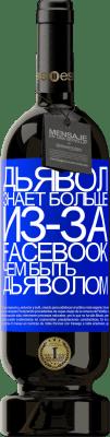 29,95 € Бесплатная доставка | Красное вино Premium Edition MBS® Reserva Дьявол знает больше из-за Facebook, чем быть дьяволом Синяя метка. Настраиваемая этикетка Reserva 12 Месяцы Урожай 2013 Tempranillo