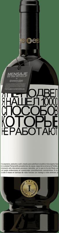 29,95 € Бесплатная доставка | Красное вино Premium Edition MBS® Reserva Я не подвел. Я нашел 10000 способов, которые не работают Белая этикетка. Настраиваемая этикетка Reserva 12 Месяцы Урожай 2013 Tempranillo