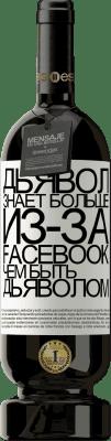 29,95 € Бесплатная доставка | Красное вино Premium Edition MBS® Reserva Дьявол знает больше из-за Facebook, чем быть дьяволом Белая этикетка. Настраиваемая этикетка Reserva 12 Месяцы Урожай 2013 Tempranillo