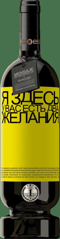 29,95 € Бесплатная доставка | Красное вино Premium Edition MBS® Reserva Я здесь У вас есть два желания Желтая этикетка. Настраиваемая этикетка Reserva 12 Месяцы Урожай 2013 Tempranillo