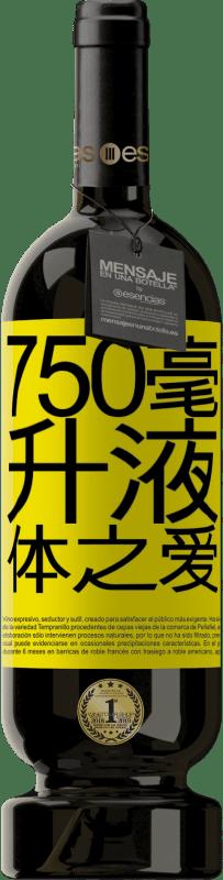 29,95 € 免费送货 | 红酒 高级版 MBS® Reserva 750毫升液体之爱 黄色标签. 可自定义的标签 Reserva 12 个月 收成 2013 Tempranillo