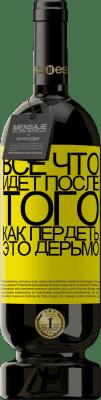 29,95 € Бесплатная доставка | Красное вино Premium Edition MBS® Reserva Все, что идет после того, как пердеть это дерьмо Желтая этикетка. Настраиваемая этикетка Reserva 12 Месяцы Урожай 2013 Tempranillo