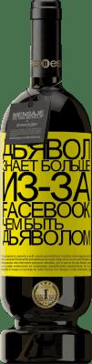 24,95 € Бесплатная доставка | Красное вино Premium Edition RED MBS Дьявол знает больше из-за Facebook, чем быть дьяволом Желтая этикетка. Пользовательский ярлык I.G.P. Vino de la Tierra de Castilla y León Выдержка в дубовых бочках 12 Месяцы Урожай 2016 Испания Tempranillo